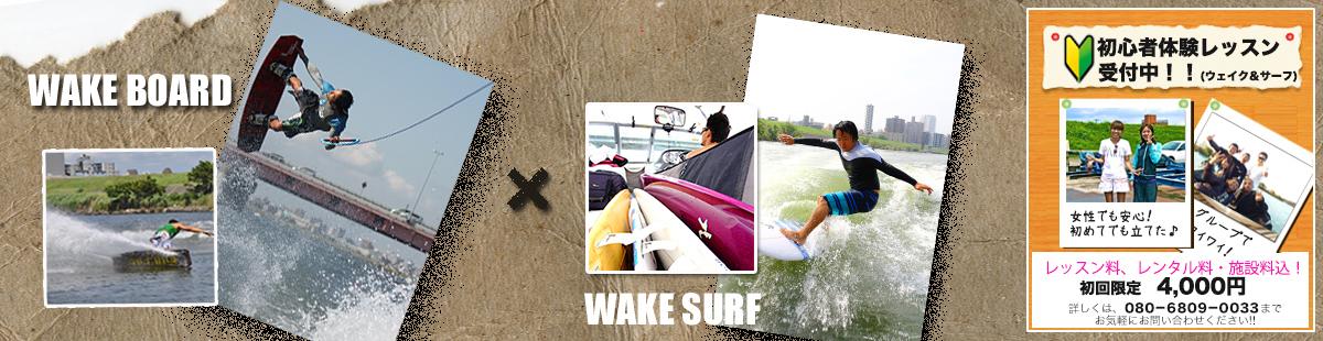 ウェイクボード.ウェイクサーフィン体験してみませんか? 東京から便利な場所で手軽に体験できます